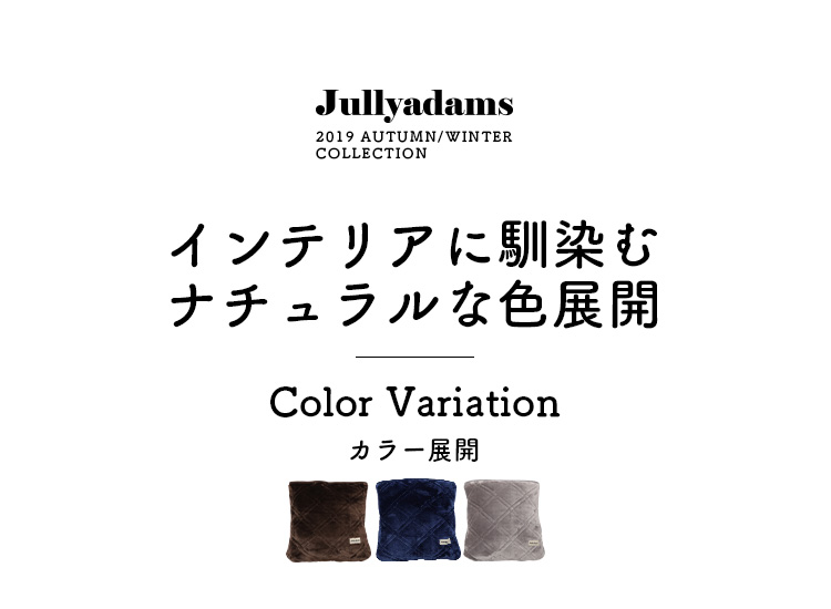 メルクロス ジュリーアダムス クッションにもなるフランネル敷きパッドはインテリアに馴染むナチュラルな色展開