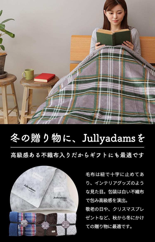 メルクロス ジュリーアダムス 綿入りブランケットは冬の贈り物に、Jullyadamsを