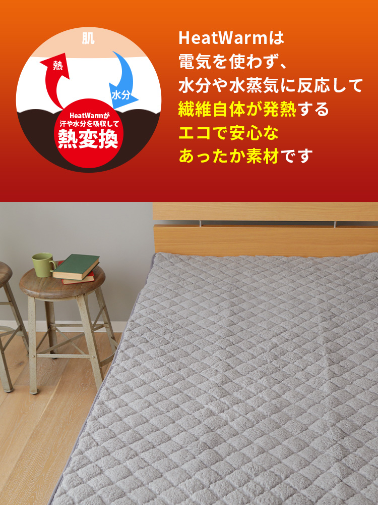 HeatWarrmは電気を使わず、水分や水蒸気に反応して繊維自体が発熱するエコで安心なあったか素材です