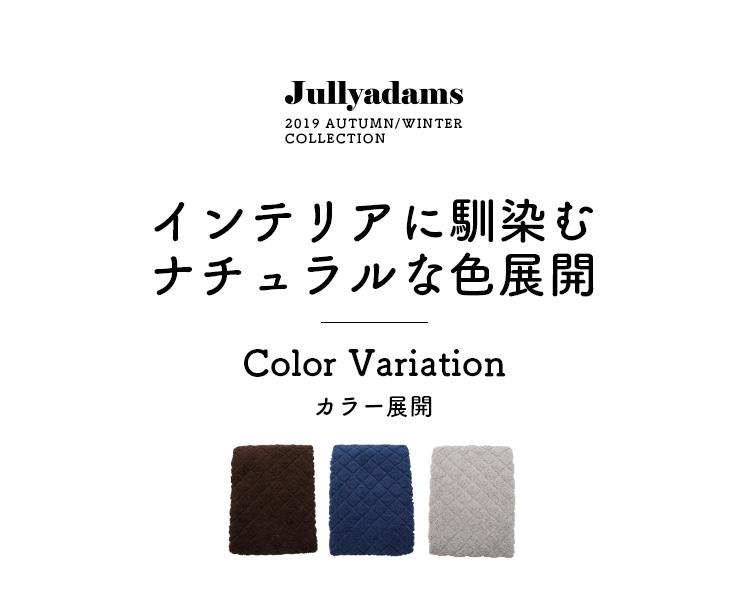 メルクロス ジュリーアダムス 綿入り敷パッドはインテリアに馴染むナチュラルな色展開
