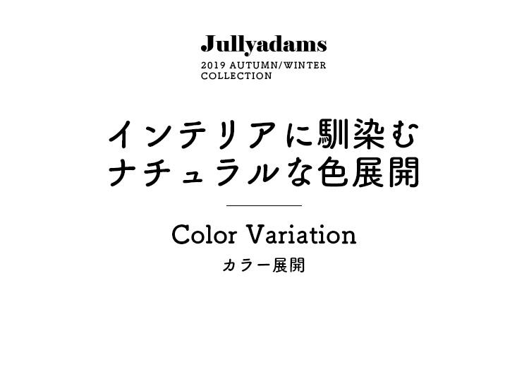 メルクロス ジュリーアダムス 3WAYブランケットはインテリアに馴染むナチュラルな色展開