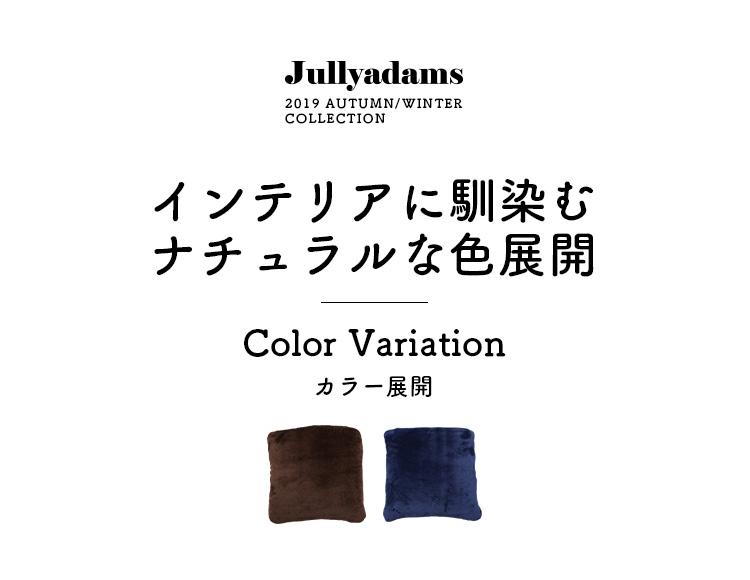 メルクロス ジュリーアダムス 3WAY 綿入りブランケットはインテリアに馴染むナチュラルな色展開