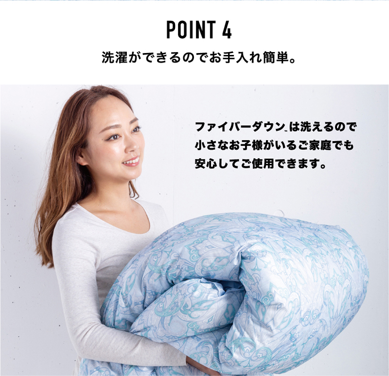 ポイント4 洗濯できるのでお手入れ簡単。
