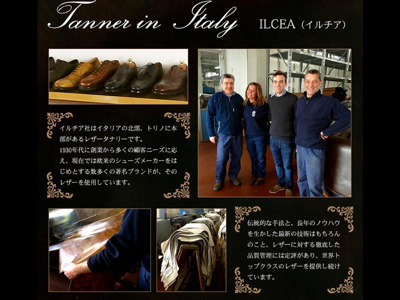 イルチア社はイタリアの北部、トリノに本社があるレザータナリーです。
