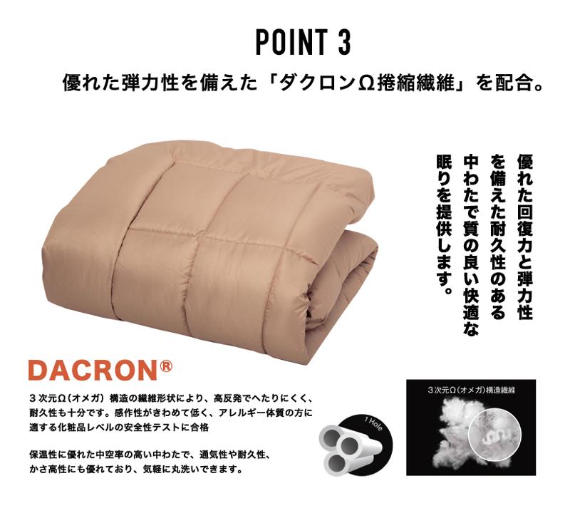優れた弾力性を備えた「ダクロンΩ捲縮繊維」を配合。
