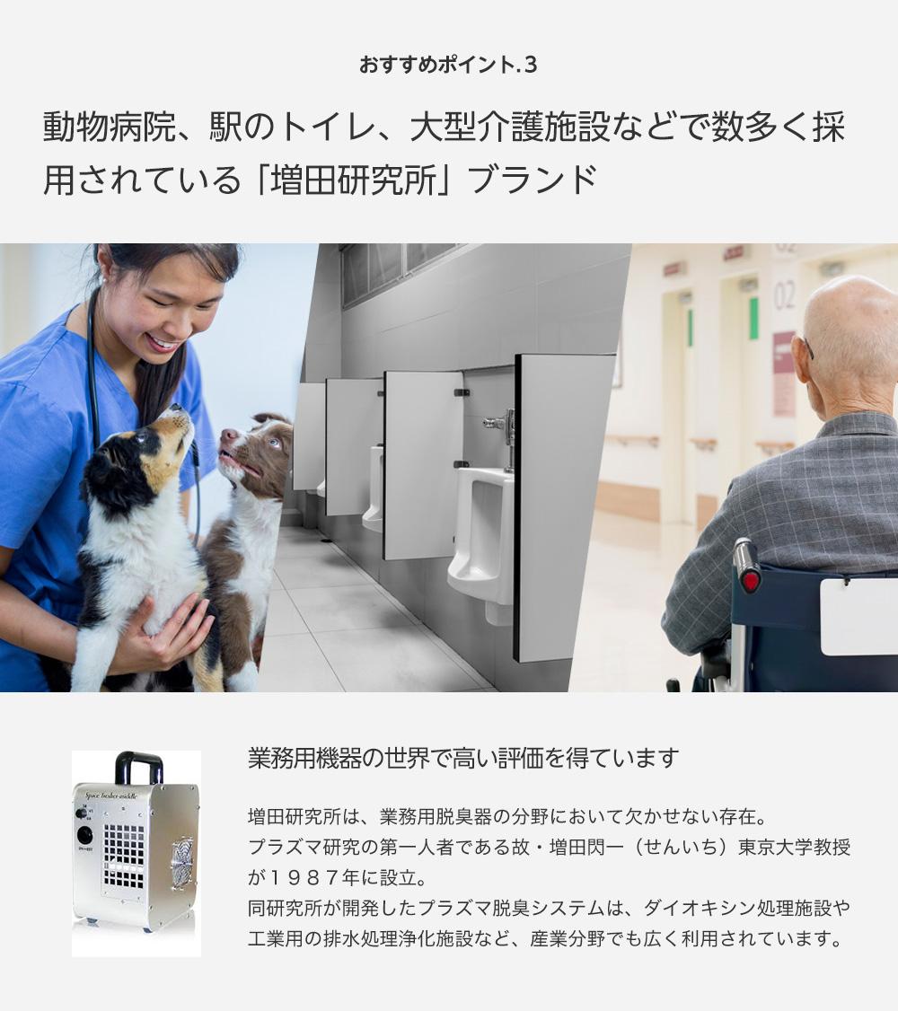おすすめポイント3 動物病院、駅のトイレ、大型介護施設などで数多く採用されている「増田研究所」ブランド