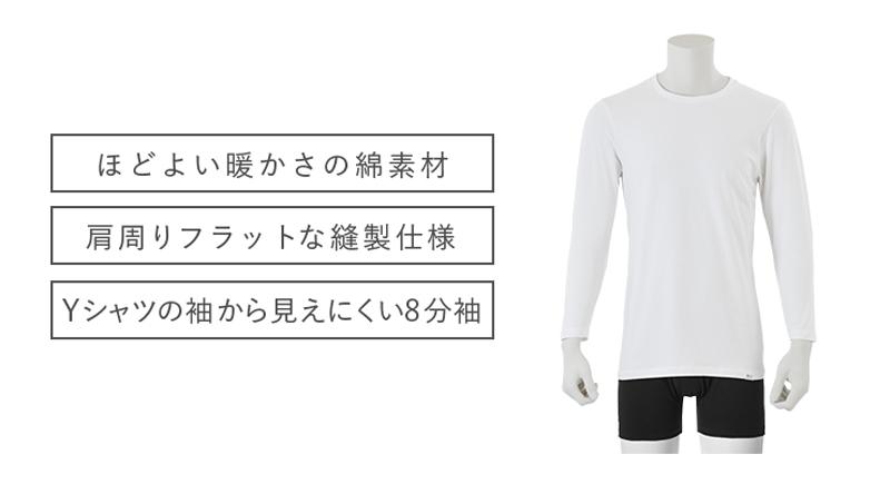 ほどよい暖かさの綿素材 肩周りフラットな縫製仕様 すっきりVゾーン Yシャツの袖から見えにくい8分袖