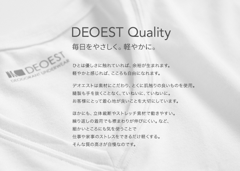 DEOEST Quality毎日をやさしく。軽やかに。