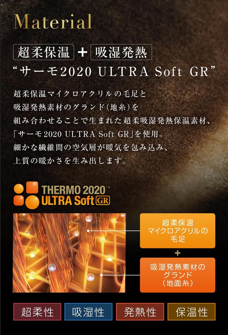 サーモ2020 ULTRA Soft GR