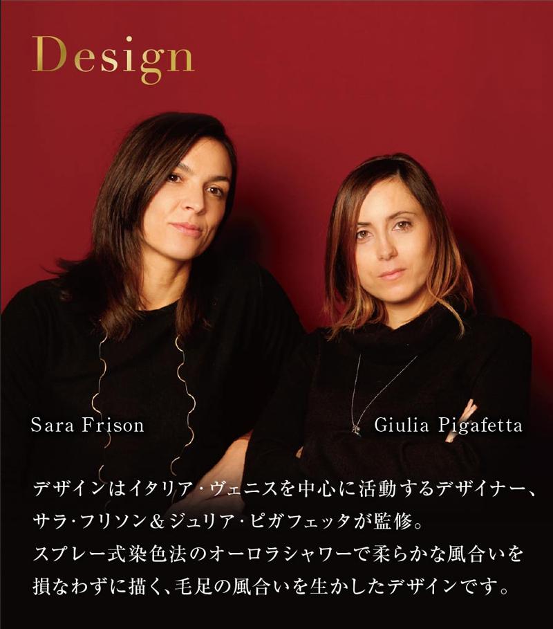 デザインはイタリア・ヴェニスを中心に活動するデザイナー、サラ・フリソン&ジュリア・ピガフェッタが監修。