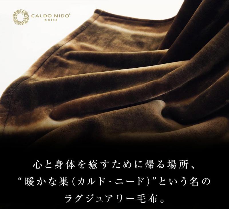 """心と身体を癒すために帰る場所、""""暖かな巣(カルド・ニード)""""という名のラグジュアリー毛布。"""