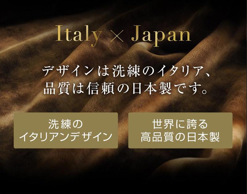 デザインは洗練のイタリア、品質は信頼の日本製です