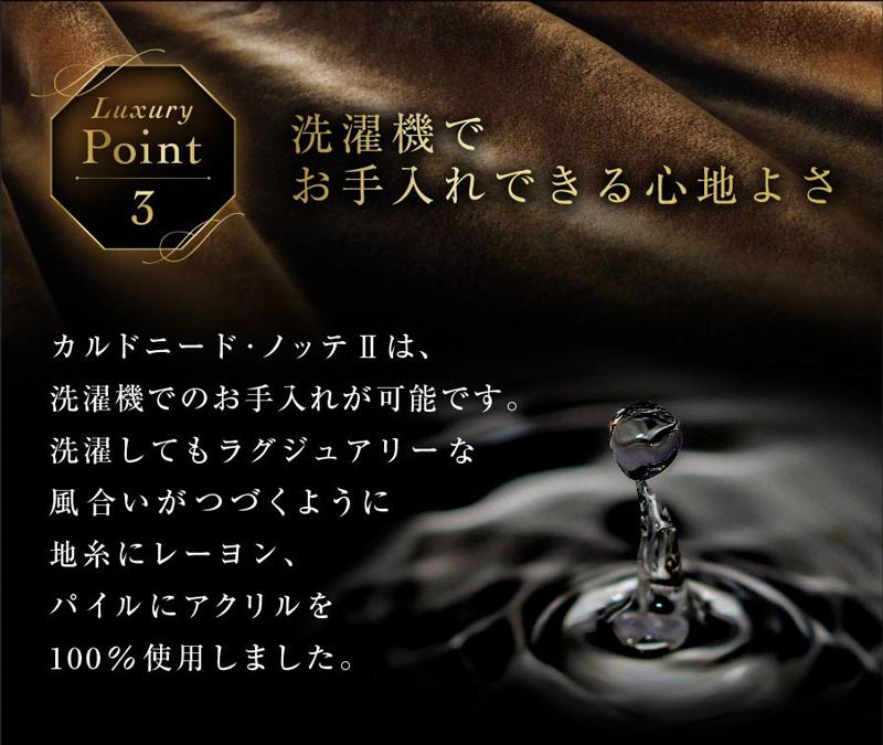 Luxury Point3 洗濯機でお手入れできる心地よさ