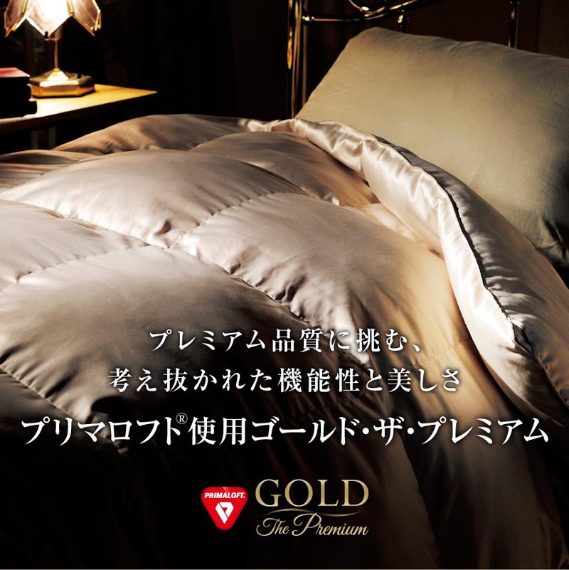 プレミアム品質に挑む、考え抜かれた機能性と美しさプリマロフト使用ゴールド・ザ・プレミアム