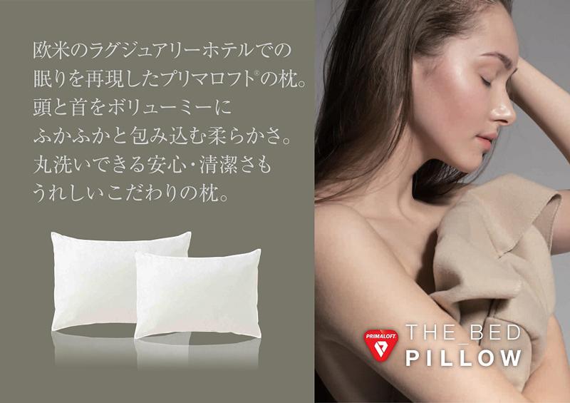 欧米のラグジュアリーホテルでの眠りを再現したプリマロイドの枕。