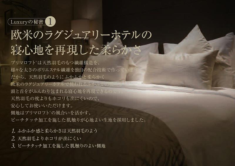 欧米のラグジュアリーホテルの寝心地を再現した柔らかさ