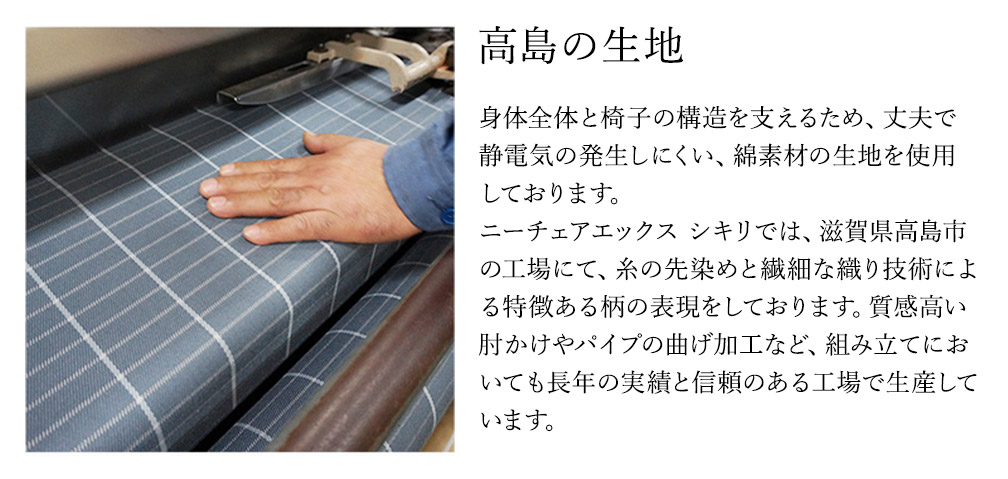 ニーチェアエックス シキリ 折畳みロッキングチェア