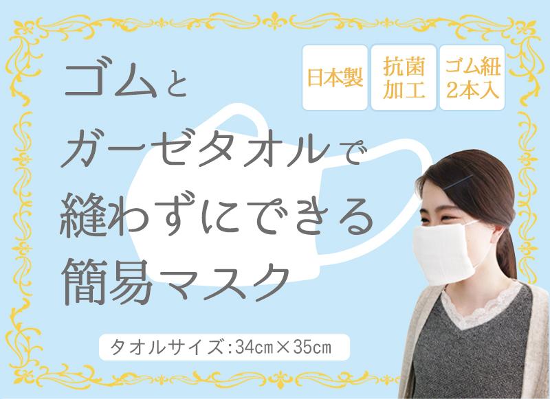 成願 ゴムとガーゼタオルで縫わずにできる簡易マスク 1セット(5枚組)