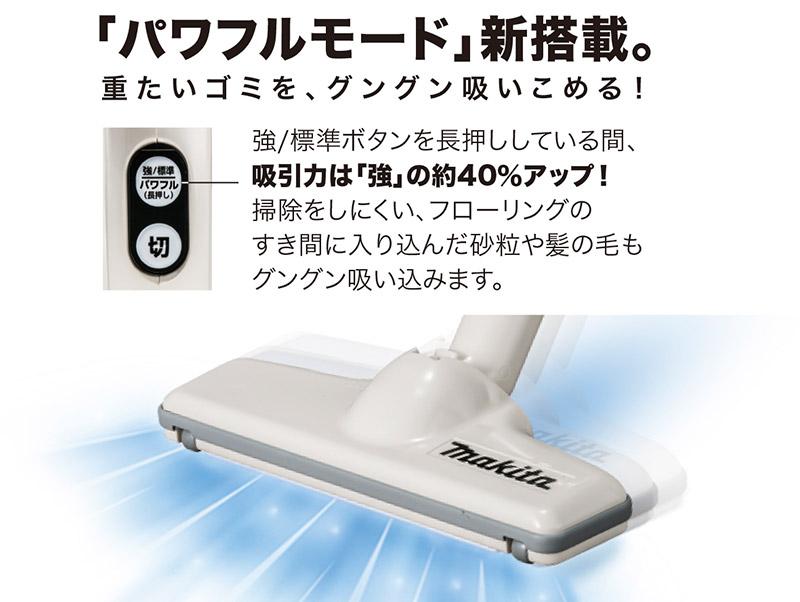 マキタ 充電式クリーナー 特別セット