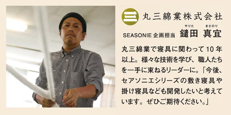 丸三綿業 セアソニエ 四季を愉しむ熟眠まくら SE-P1019
