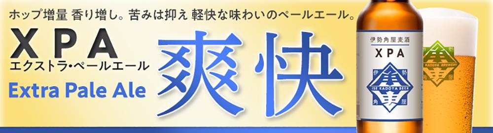 伊勢角屋麦酒 NEW オリジナルセット6種 12本入 I-67