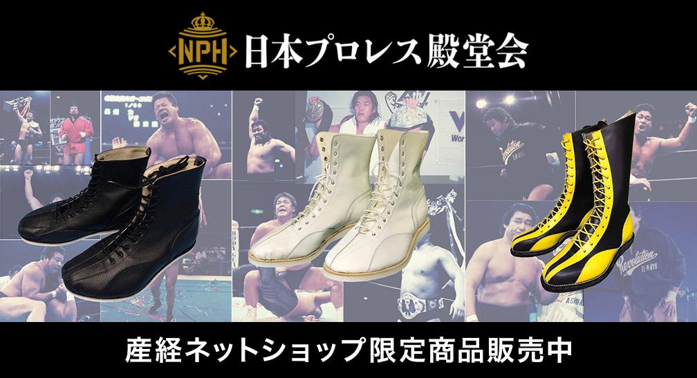 日本プロレス殿堂会