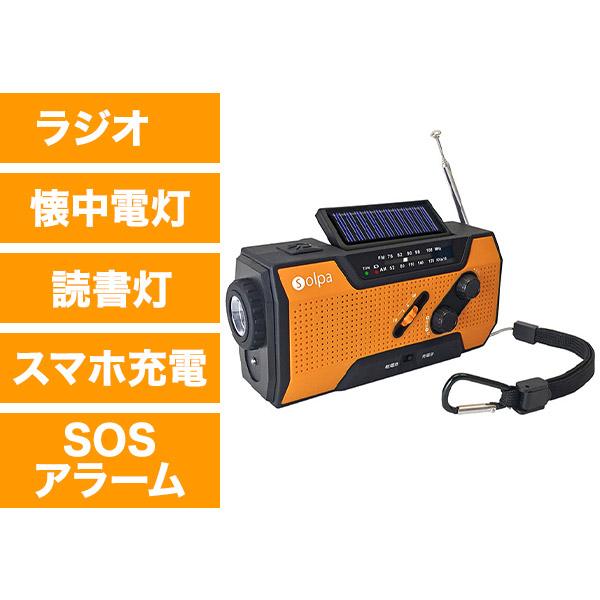 手回し ソーラー蓄電ラジオ チャージオ