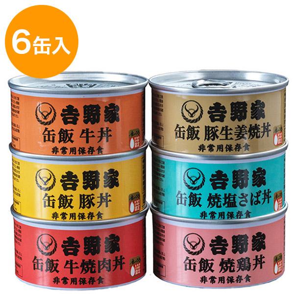 吉野家 6種の味が楽しめる缶飯セット