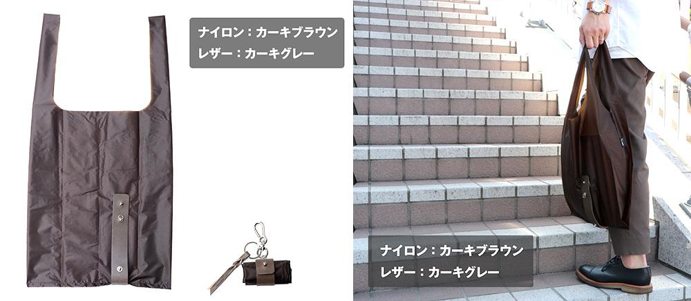 ウインズファクトリー コーデュラナイロンとイタリアンレザーのエコバッグ