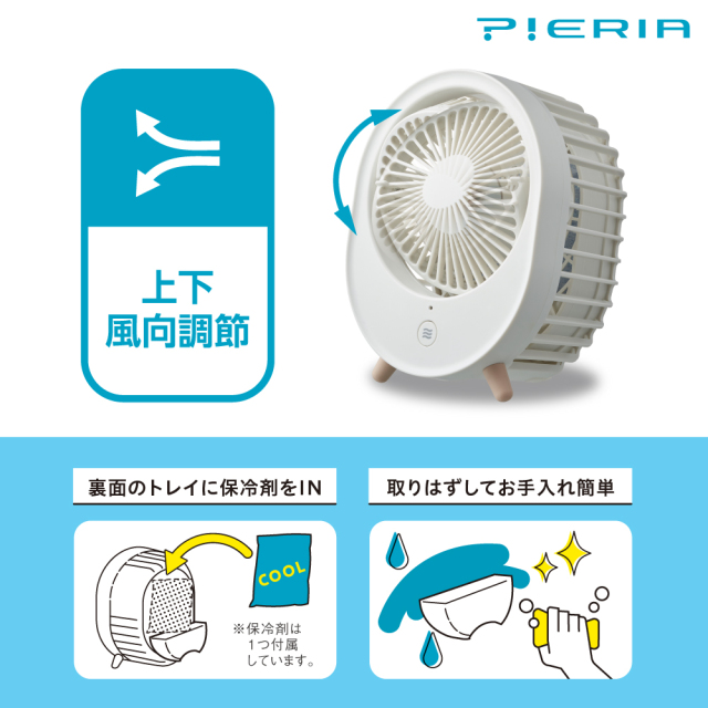 ドウシシャ PIERIA アイスパック付き充電式デスクファン