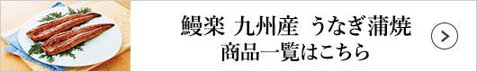 鰻楽 九州産 うなぎ蒲焼 商品一覧はこちら