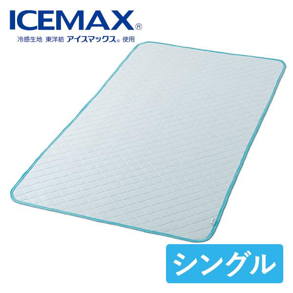 スーパー繊維イザナス®使用。熱伝導率が高くひんやり アイスマックス® クール敷パッド シングル