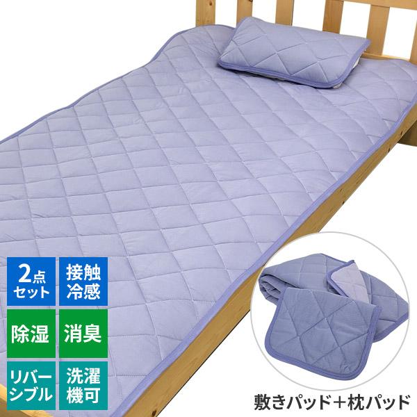 「暑さ、湿気、汗の臭い」を解決するお得な2点セット モリリン ひんやり冷感除湿敷きパッド+枕パッドセット