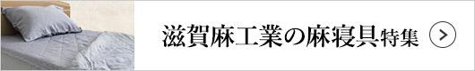 滋賀麻工業の麻寝具特集
