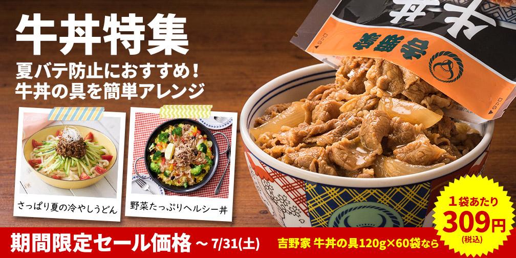 牛丼特集 夏バテ防止におすすめ!牛丼の具を簡単アレンジ