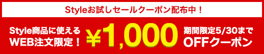 STYLEお試しセール1000円OFFクーポン