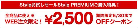スタイルプレミアム購入特典2500円OFFクーポン