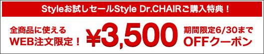 スタイルアスリート購入特典1500円OFFクーポン