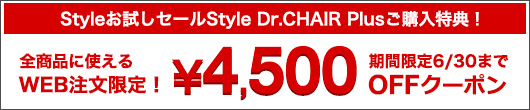 ドクターチェアプラス購入特典4500円OFFクーポン