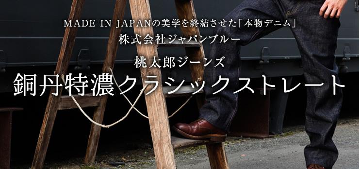 MADE IN JAPANの美学を終結させた「本物デニム」株式会社ジャパンブルー桃太郎ジーンズ銅丹特濃クラシックストレート
