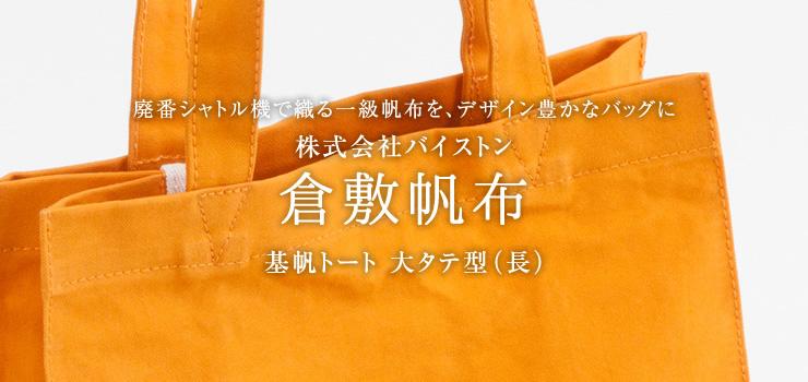廃番シャトル機で織る一級帆布を、デザイン豊かなバッグに 株式会社バイストン 倉敷帆布 基帆トート 大タテ型(長)