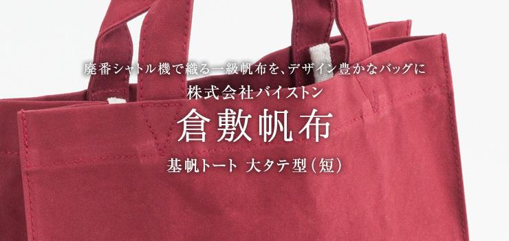 廃番シャトル機で織る一級帆布を、デザイン豊かなバッグに 株式会社バイストン 倉敷帆布 基帆トート 大タテ型(短)