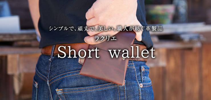 シンプルで、頑丈で、美しい、職人が紡ぐ革製品 ラクリエ Short wallet
