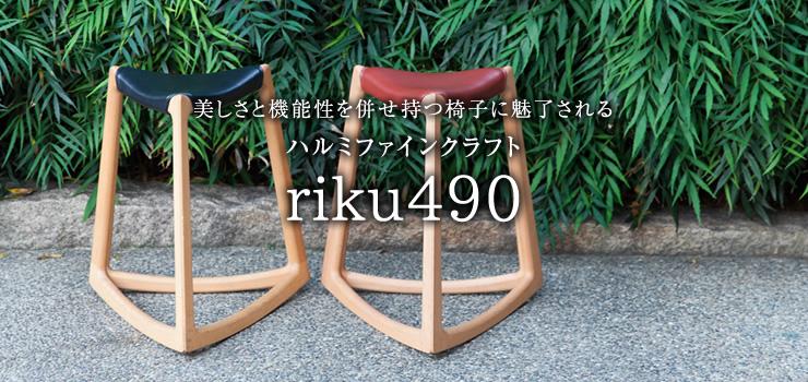 美しさと機能性を併せ持つ椅子に魅了されるハルミファインクラフトriku490