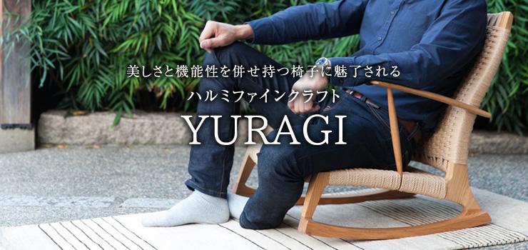 美しさと機能性を併せ持つ椅子に魅了されるハルミファインクラフトYURAGI