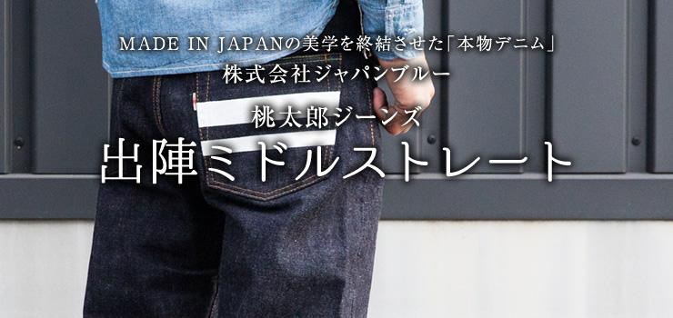 MADE IN JAPANの美学を終結させた「本物デニム」株式会社ジャパンブルー桃太郎ジーンズ出陣ミドルストレート