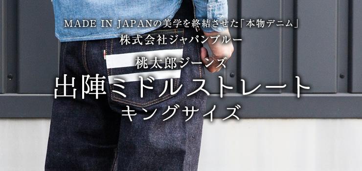 MADE IN JAPANの美学を終結させた「本物デニム」株式会社ジャパンブルー桃太郎ジーンズ出陣ミドルストレートキングサイズ