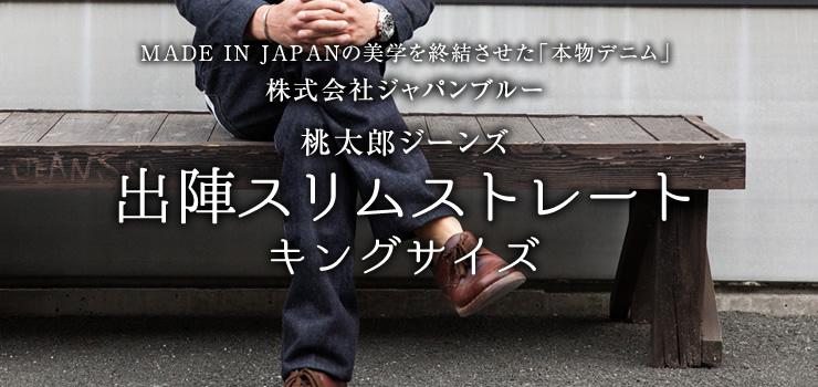 MADE IN JAPANの美学を終結させた「本物デニム」株式会社ジャパンブルー桃太郎ジーンズ出陣スリムストレート キングサイズ