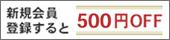 新規会員登録で500円クーポン進呈中!