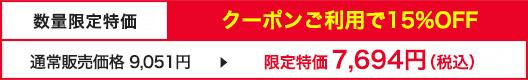 フリコベルト産経限定モデル15%OFFクーポン配布中!